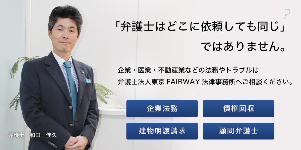 東京の弁護士による企業・医業・不動産・建設業の法務相談 東京FAIRWAY法律事務所