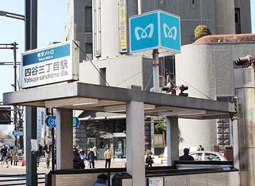 丸ノ内線四谷三丁目駅(新宿駅から5分)から徒歩0分の東京FAIRWAY法律事務所